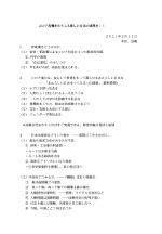2021年2月23日 市田副委員長オンライン集いレジュメ