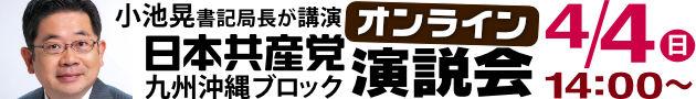 小池晃書記局長 日本共産党オンライン演説会