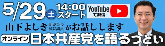 5月29日(土)14時スタート!日本共産党を語るつどいオンライン