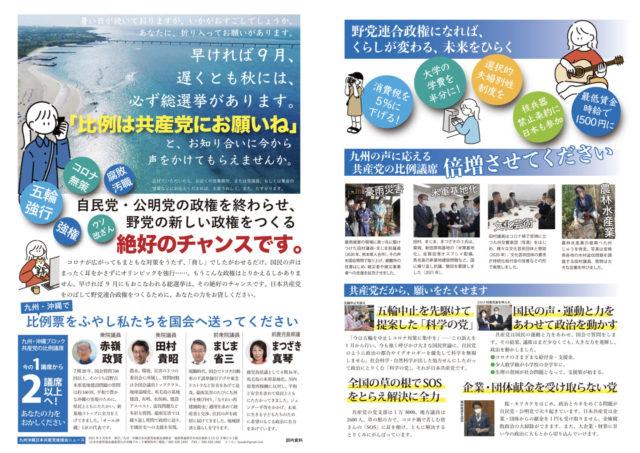九州の声に応える共産党の比例議席倍増させてください!