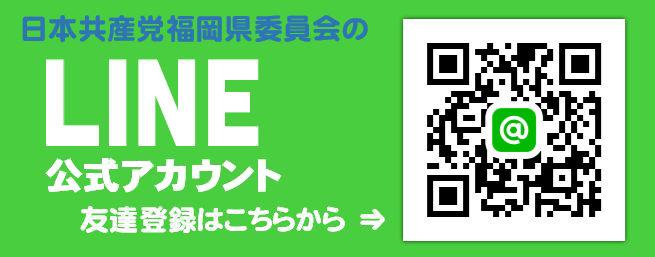 日本共産党福岡県委員会公式Line