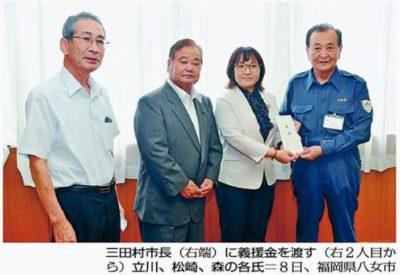三田村市長に義援機を渡す立川、松崎、森の各氏。福岡県八女市