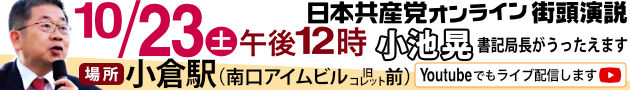 10/23(土)午後12時 小池書記局長がうったえます