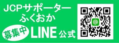 JCPサポーターふくおか公式Line